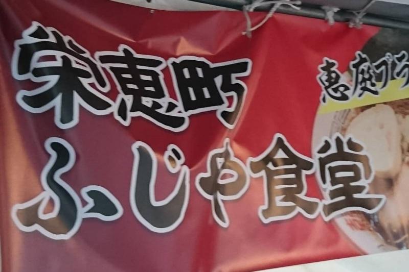 栄恵町ふじや食堂