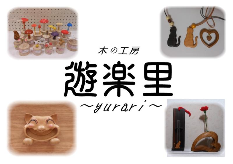 木の工房 遊楽里~YURARI~