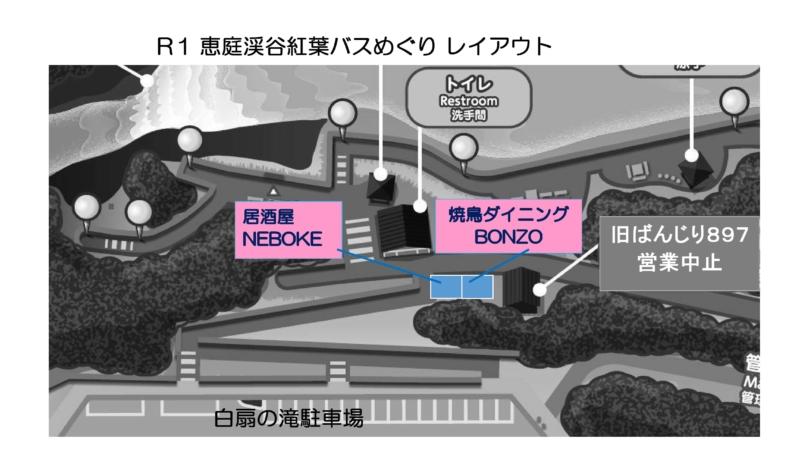 出前マルシェ「恵庭渓谷紅葉バスめぐり」に出店します!
